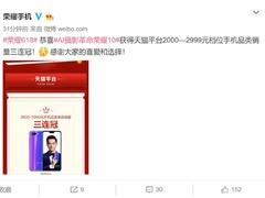 荣耀618捷报频传:荣耀10斩获2000-3000价位段三连冠