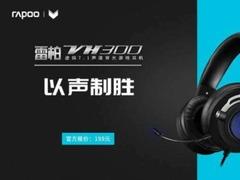 199元立体声效 雷柏VH300虚拟7.1声道游戏耳机体验