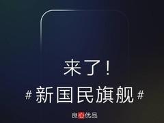联想Z5最新预热海报:后置竖排双摄,刘海屏成疑
