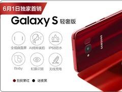 三星 Galaxy S 轻奢版超低折扣,轻奢生活就此展开