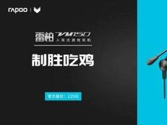 制胜吃鸡 雷柏VM150入耳式游戏耳机上市