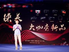 松下徕美大咖秀活动在杭州盛大举行!众多新品齐亮相