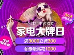618全球年中购物节,为何消费者更愿上京东买家电?