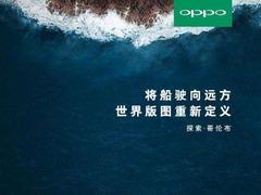 6月19日发!OPPO Find X入网工信部:8G+骁龙845