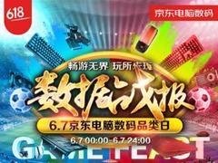 京东电脑数码品类日战报:网络设备增长410%
