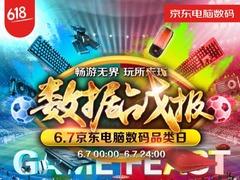 京东电脑数码品类日轻薄本同比增长达132%