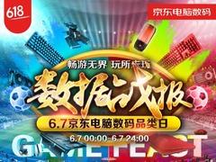 华为荣耀轻薄本夺魁 京东电脑数码品类日战报发布