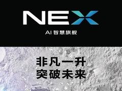 问答:除了真全面屏,vivo NEX还有什么技术亮点?