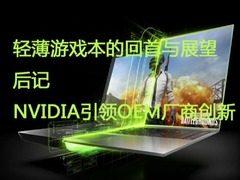 轻薄游戏本的回首与展望后记 NVIDIA引领OEM厂商创新