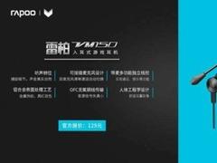 双麦克风 雷柏VM150入耳式游戏耳机视频