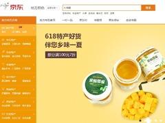 京东精准扶贫带动贫困地区共享互联网经济发展成果
