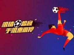 机情盛宴手机惠不停  614世界杯狂欢日努比亚手机购机优惠