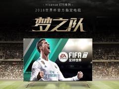 海信、TCL借世界杯效应占据京东家电618销售榜亚季军