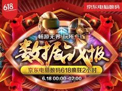 京东电脑数码迎疯狂2小时:超频电竞显卡销售766%