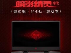 """暗影精灵4增长超600% 京东电脑数码迎""""疯狂2小时"""""""