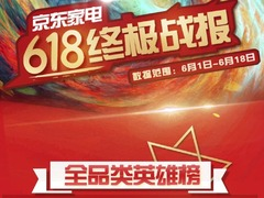 京东618定义中国家电新格局,全民迈进无界零售新时代