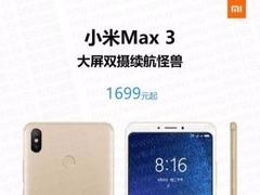 小米Max3正式入网:6.9寸屏+5400mAh,卖多少合适?