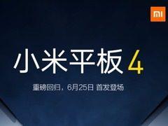 小米平板4正式曝光:8英寸全高清 6月25日首发登场