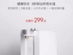 299元!小米众筹上架饮水机:一键操作,3秒即出热水