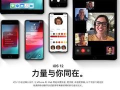 中文版预告!苹果官网上线新系统信息