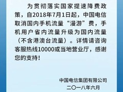 三大运营商联合取消流量漫游业务 7月1日起同步实施