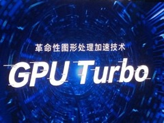 神秘的图形加速技术 GPU Turbo技术猜想和解读