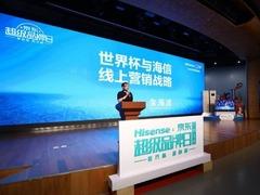 海信携手京东启动超级品牌日 并发布世界杯定制新品
