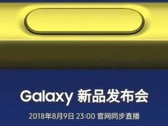三星宣布8月9日Note9发布:后置指纹,重点全在S Pen