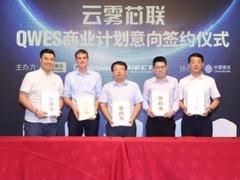 高通牵手机智云 打造全球首个可远程升级NB-IoT的开发平台
