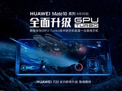"GPU Turbo升级 Mate力更强 Mate10 Pro ""吃鸡""好爽"