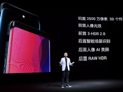 探索无镜之境 未来旗舰OPPO Find X中国发布