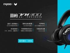 雷柏VH300耳机推荐听大片—侏罗纪世界2