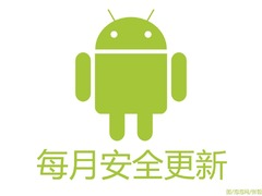 安卓7月安全更新放出 修复Pixel 2系列Wi-Fi问题