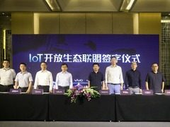 IoT开放生态联盟成立 将建立全开放智慧生态体系
