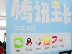 腾讯大王卡免流名单新增这款APP,从此微博可劲刷!
