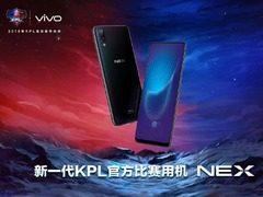 新一代KPL王者荣耀官方比赛用机vivo NEX正式启用