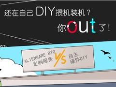 【漫画】选择Alienware BTO定制服务的6大理由