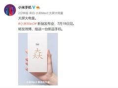 小米Max 3发布时间确认:主打超大屏,7月19日见!