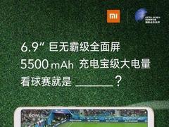 小米Max 3确定!6.9寸巨屏+5500mAh,网友:手持平板