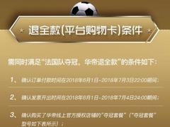 """华帝成世界杯营销赢家,线上""""退全款""""六成来自京东"""