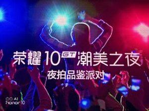 潮美之夜  荣耀10GT AIS超级夜景技术体验