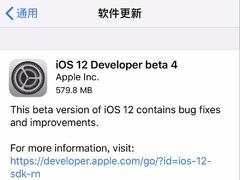 iOS 12 beta4正式推送:问题修复不少,简直太流畅
