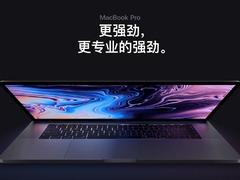 新MacBook Pro引发的讨论 轻薄本有必要上i9吗?