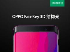 让行业惊艳的OPPO FaceKey 3D结构光背后故事解密