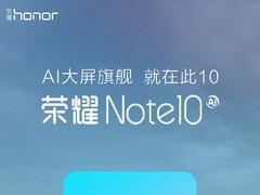 准备了两年!荣耀Note 10宣布:7月31日北京发布