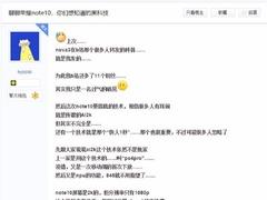 荣耀Note10两大黑科技彻底曝光,优化绝了!