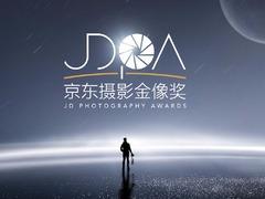 2018年第二届京东摄影金像奖拉开帷幕 打造国际顶尖摄影赛事
