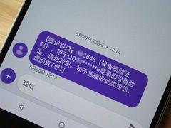 短信核实码不安全放心 两步核实APP需要用到普及