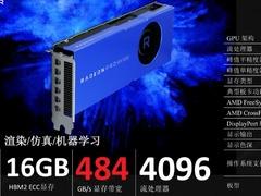 使用AMD Radeon Pro WX9100搭建自己的移动工作站