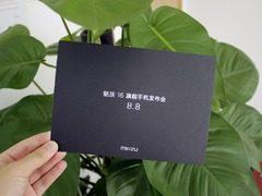 魅族16邀请函终于来了!不乱设计就是最好的设计